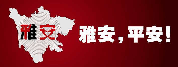 龙发装饰援助雅安地震灾区