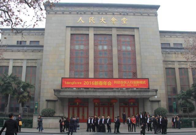 龙发集团2016新年年会于南京人民大会堂胜利召开(图文)